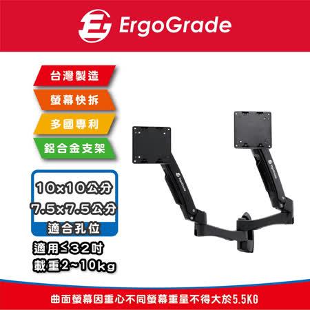 ErgoGrade 快拆式鋁合金四旋臂互動壁掛式雙螢幕支架 (EGATW40Q)