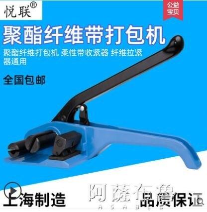 打包機 悅聯 XW50柔性聚酯纖維打包帶打包機拉緊器50mm MKS