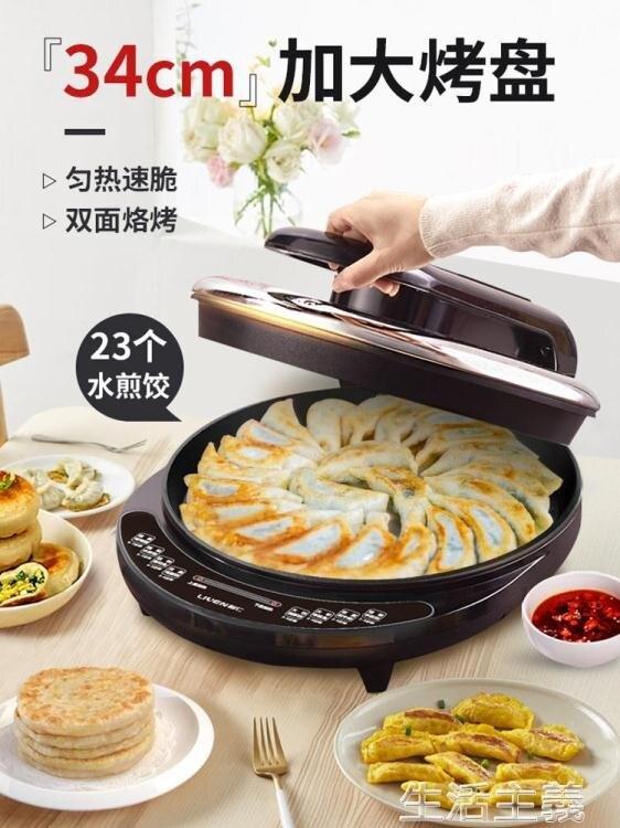 電餅鐺 利仁電餅鐺加大加深款家用雙面加熱小型全自動多功能煎烤機電餅檔 快速出貨