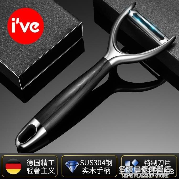 德國ive 304不銹鋼削皮器蘋果削皮刀土豆刨刀刮皮刀廚房水果刀刨