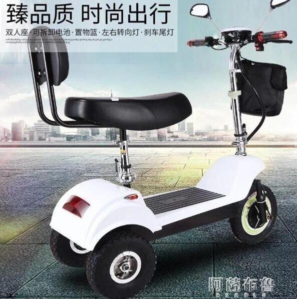 電動車 便攜迷你型折疊電動三輪車老人女士電動自行車老年成人電瓶車 MKS阿薩布魯