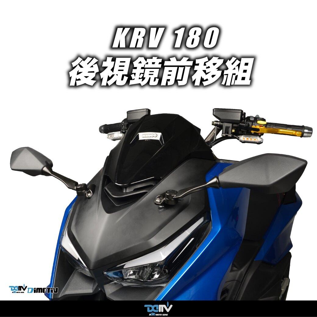 【柏霖】 Dimotiv  KYMCO KRV 180 21 忍4後視鏡延伸組 DMV