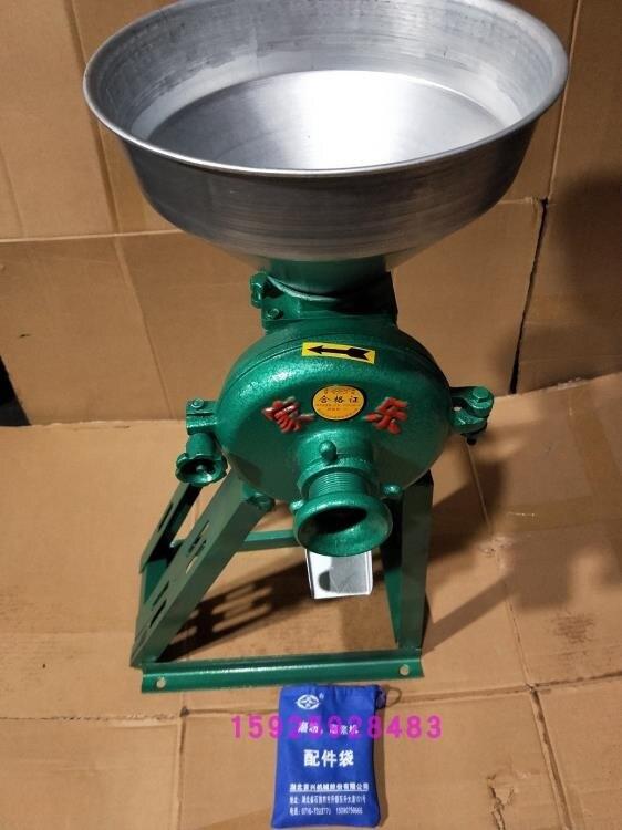 家樂 150型磨粉機磨漿機頭干濕兩用五谷雜糧研磨機家用小鋼磨超細 快速出貨DF