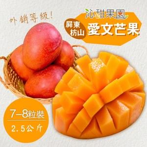 沁甜果園SSN.外銷等級-屏東枋山愛文芒果(7-8粒裝/2.5公斤)下單7個工作天出貨