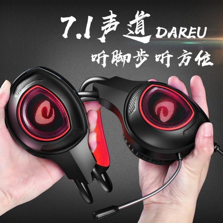 達爾優耳機頭戴式電競游戲耳麥USB網吧有線式機筆記本手機通用7.1聲道【免運】