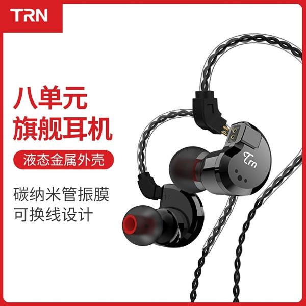 TRN V80 耳機 金屬耳機 入耳式運動耳機 8單元 圈鐵 重低音 手機 線控