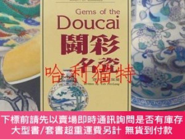 二手書博民逛書店美哉陶瓷6鬥彩名瓷Beauty罕見of Ceramics 6: Gems of DoucaiY403949 葉