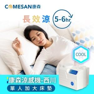 【COMESAN康森】涼感機-西川(單人加大組)主機配單人加大水床墊