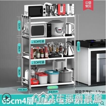 不銹鋼廚房置物架落地多層家用微波爐烤箱儲物架子五層六層收納架