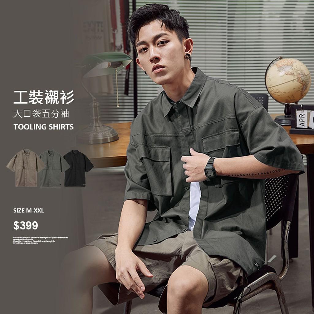 TAIJI.大口袋下擺抽繩設計短袖襯衫【3色‧M~XXL】【NTJBC22】