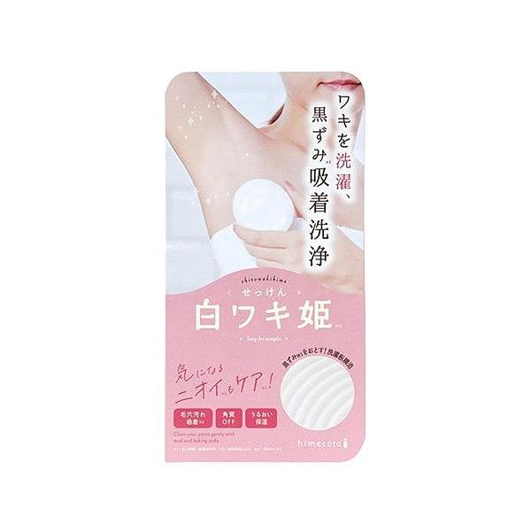 日本 Himecoto白雪姬 腋下去角質嫩白皂(100g)【小三美日】