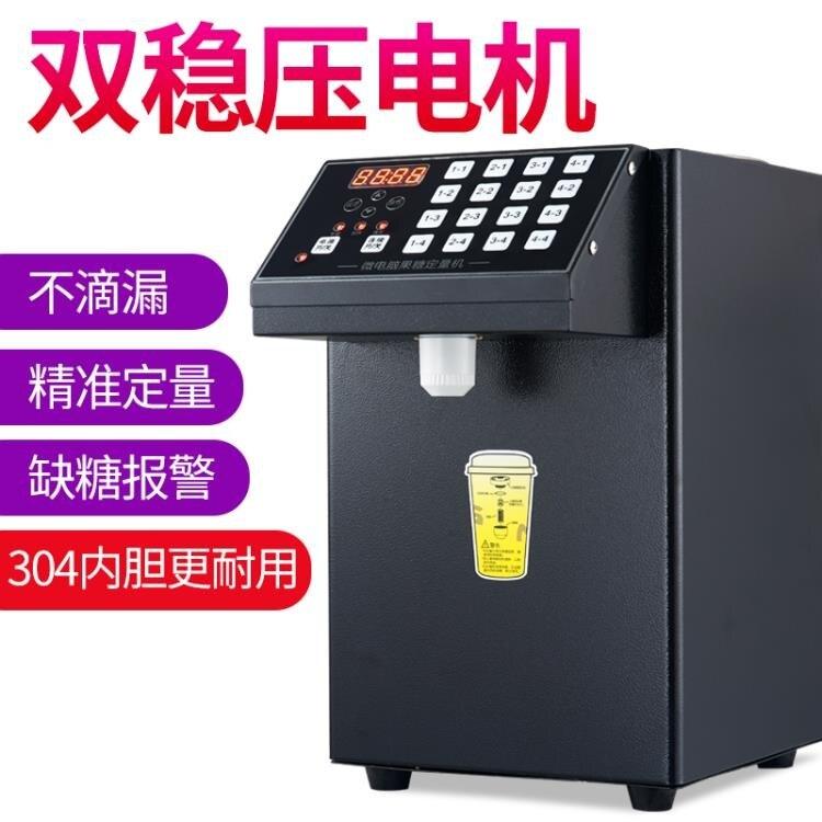 果糖機 思科尼詩果糖機奶茶店商用烤奶汁全自動果糖定量機小型益禾堂 快速出貨DF