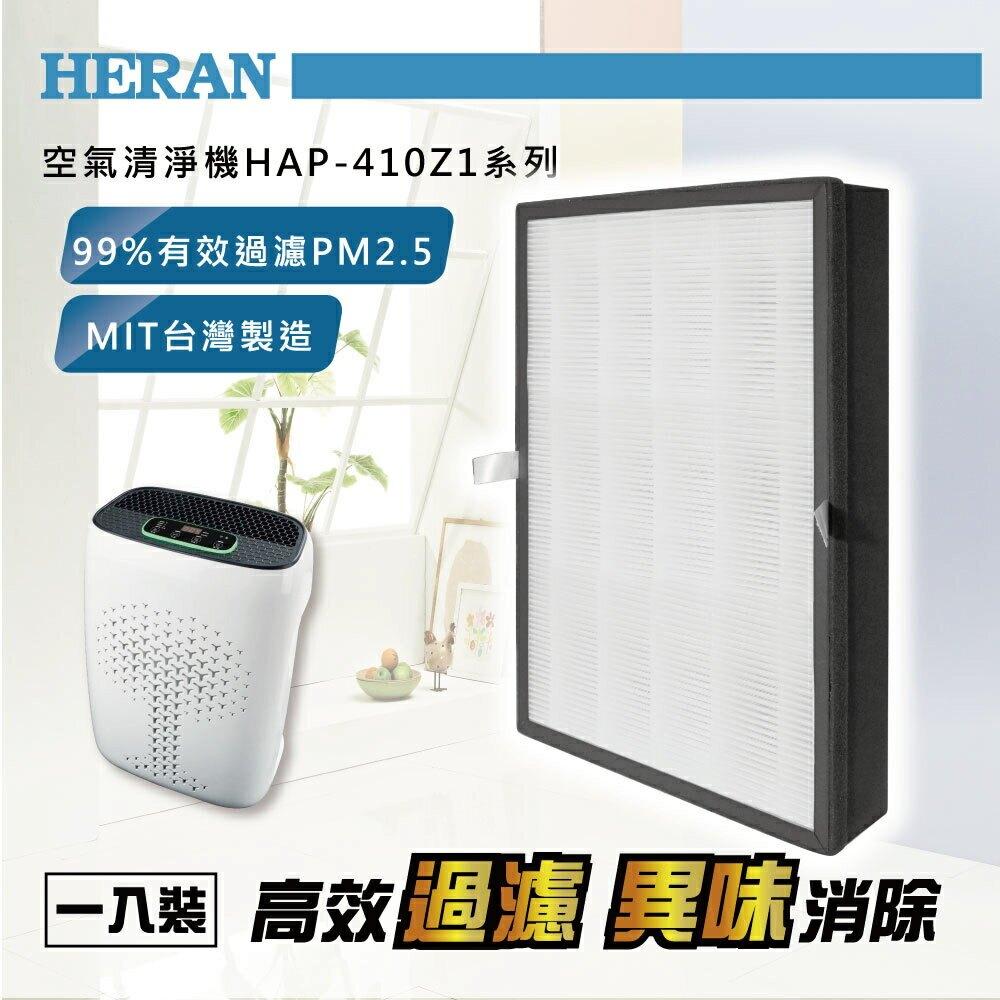 HERAN禾聯 空氣清淨機濾網 HAP-410Z1系列【三井3C】