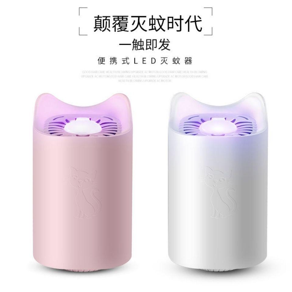 滅蚊燈家用無輻射嬰兒孕婦可用驅蚊神器全自動靜音高效滅蚊器USB【艾莎嚴選】