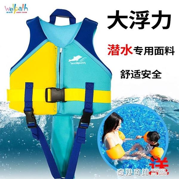 維帕斯兒童救生衣馬甲專業背心男女寶寶小孩學游泳泡沫裝備大浮力 奇妙商鋪