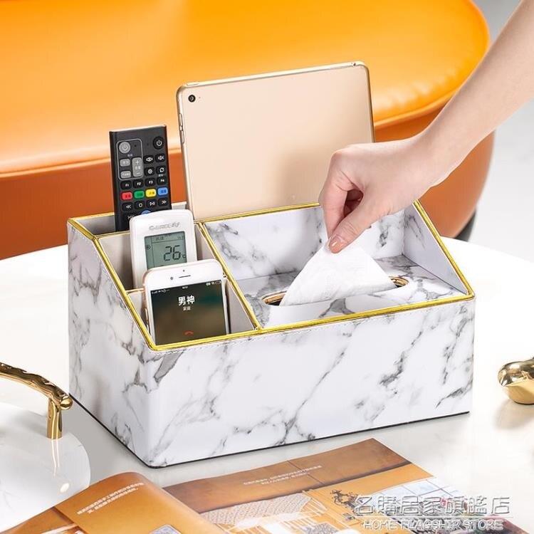 多功能抽紙紙巾盒客廳家用茶幾雜物遙控器收納盒創意北歐ins輕奢