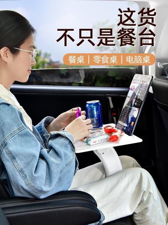 車載小桌板后排寶寶餐桌后座桌子汽車用摺疊車上學習作業書桌車內【免運】