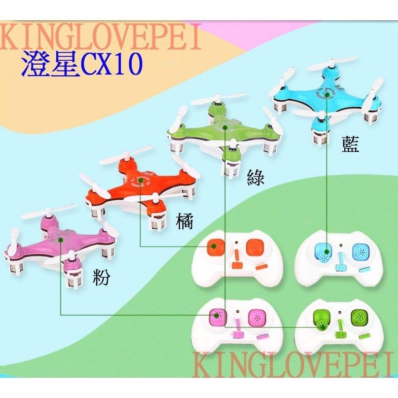 澄星CX-10 CX10 超迷你四軸飛機 遙控飛機