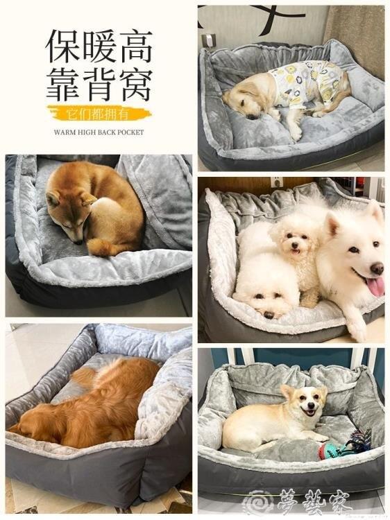 狗窩 狗窩冬天保暖金毛狗狗床大型犬冬季狗墊子可拆洗四季通用寵物用品