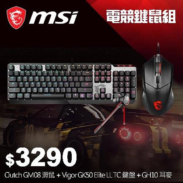 【鍵鼠套餐】MSI微星 GK50 Elite LL TC/GM08/GH10