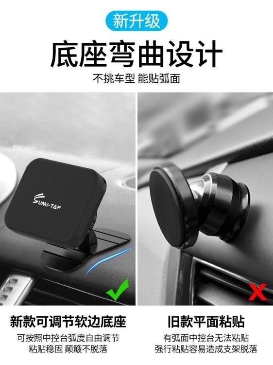 車載手機支架磁吸貼片汽車用中控臺車上導航支撐固定用吸盤式磁鐵