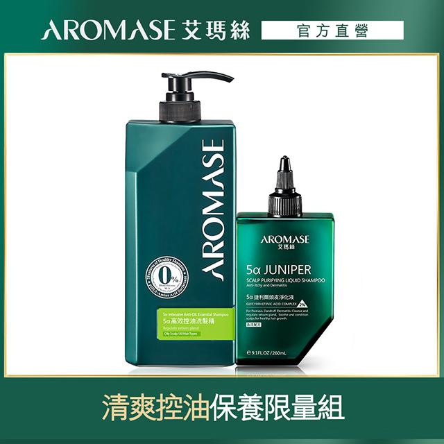 AROMASE艾瑪絲 高效控油洗髮大容量組(洗髮1000ml+2%淨化液260ml)