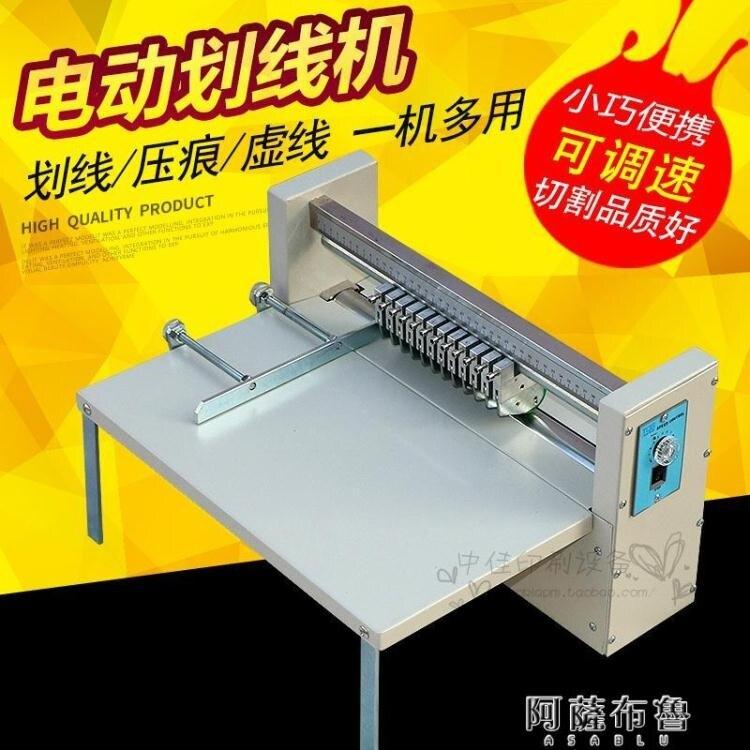 壓痕機 促銷A4不干膠300不干膠劃線機滾切機虛線機壓痕機圓刀標簽劃線機 MKS雙12購物節.交换礼物