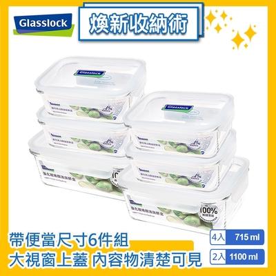 Glasslock 大視窗強化玻璃微波保鮮盒6件組(1100ml二入+715ml 四入)