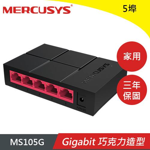 MERCUSYS (水星) 5埠 10/100/1000Mbps 桌上型交換器
