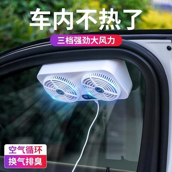 現貨-車載換氣降溫器 USB車載擺件迷你小風扇空調靜音超強大風力大貨車制冷12v24v通用