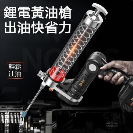 21V鋰電黃油槍【現貨】德國紅松 電動黃油槍 充電式自動高壓槍 無線挖掘機 無線註油器