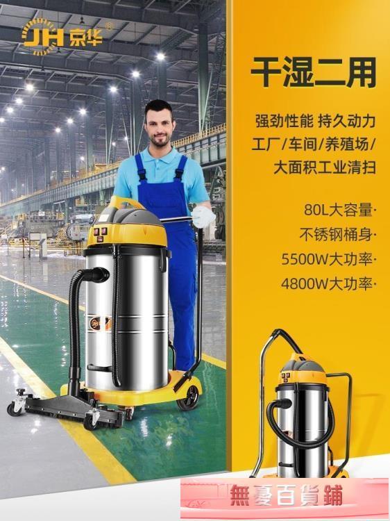 京華4800W-5500w工業吸塵器工廠車間粉塵強力吸塵機大型干濕兩用