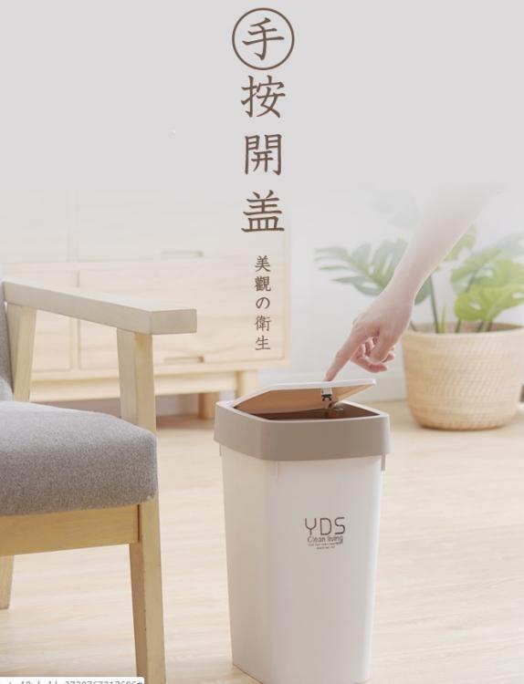 垃圾桶 垃圾桶家用客廳臥室衛生間有蓋創意廚房大小號按壓式帶蓋拉圾筒【免運】