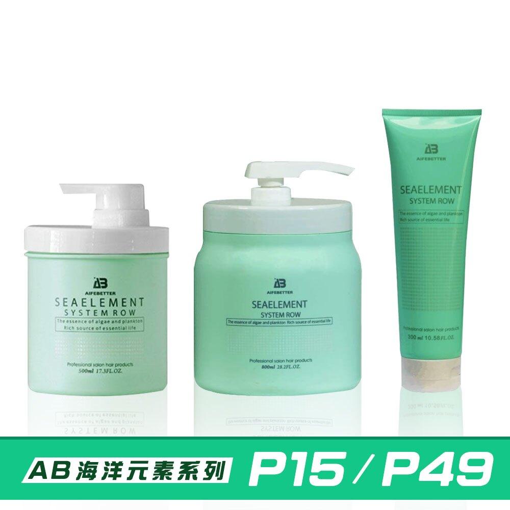六星沙龍級 艾髮貝得 胺基酸重建護髮 300ml AB海元素系列 P15 護髮 台灣公司貨