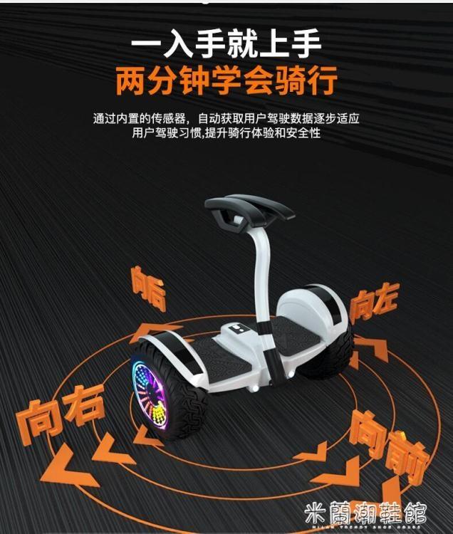 電動機車 電動自平衡車雙輪成年智能兒童越野兩輪體感代步平行車帶扶桿 快速出貨YYJ