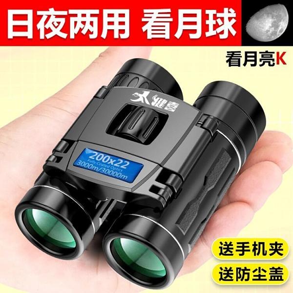 防偽金屬雙筒望遠鏡高倍高清微夜視拍照10公里演唱會手機望遠鏡快速出貨