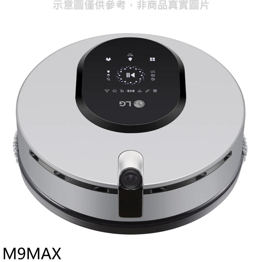 LG樂金【M9MAX】M9銳眼雙旋拖地機器人釉光銀 分12期0利率