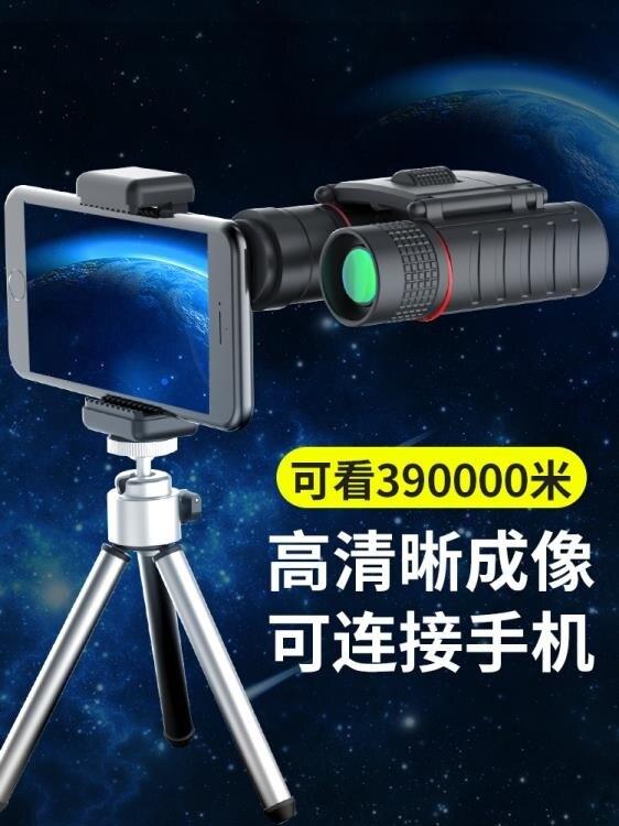 迷你手機望遠鏡高倍高清微夜視兒童玩具戶外專業演唱會男生望眼鏡 【母親節禮物】