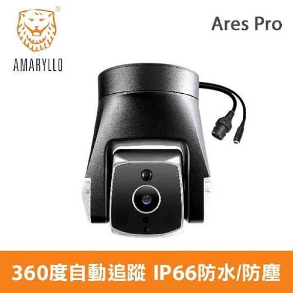 Amaryllo 愛瑪麗歐 Ares Pro 1080P 防潑水防盜智能室外監視器