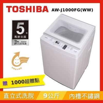 TOSHIBA東芝 9KG 直立式洗衣機 AW-J1000FG(WW) (含基本安裝+舊機回收)