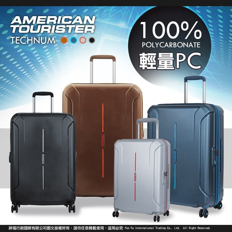 新秀麗 美國旅行者 行李箱 100%pc材質拉桿箱商務箱 37g 大容量八輪旅行箱 28吋