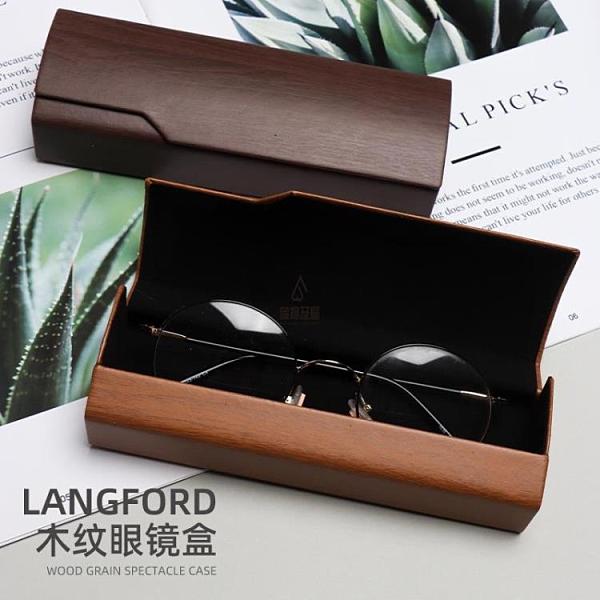 眼鏡盒便攜防壓抗壓少女文藝男生創意個性眼睛收納墨鏡【愛物及屋】