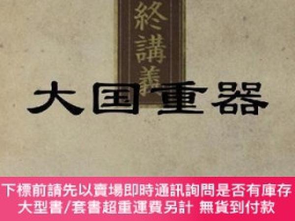 二手書博民逛書店罕見最終講義Y255929 西脅 順三郎/他 實業之日本社 出版1997