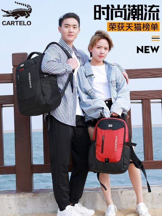電腦包 雙肩包男士大容量旅行包電腦背包年新款初中學生書包女小學生 快速出貨DF