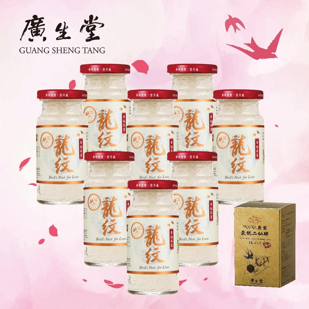 廣生堂 龍紋燕盞冰糖燕窩140ml(30入)組+送氣銳二仙膠(30入)1盒
