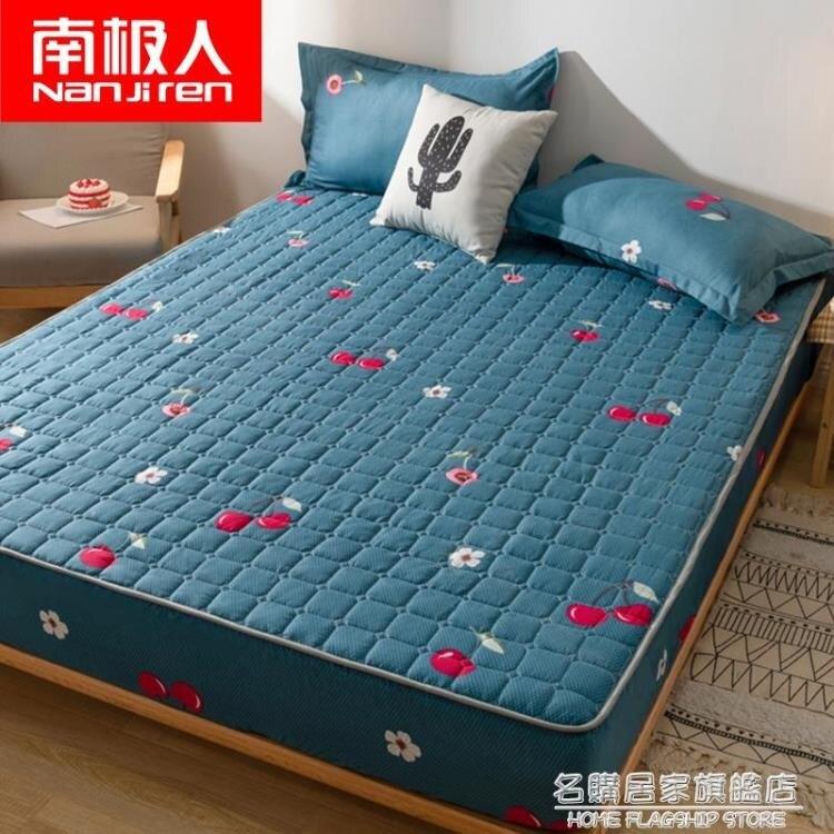 南極人夾棉防水床笠單件床罩床單防滑隔尿席夢思床墊罩防塵保護套
