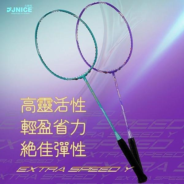 【南紡購物中心】【JNICE久奈司】EXTRA SPEED Y/幻電Y 羽球拍(空拍+拍袋)