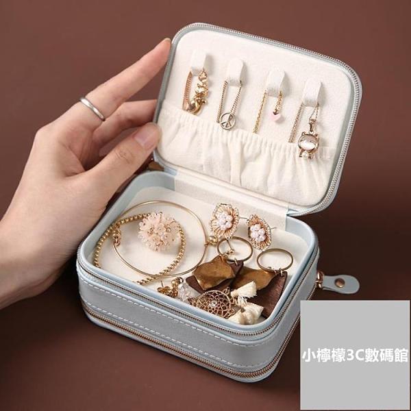 首飾收納盒首飾盒包旅行手飾項鏈飾品隨身迷你耳環耳釘【小檸檬3C數碼館】