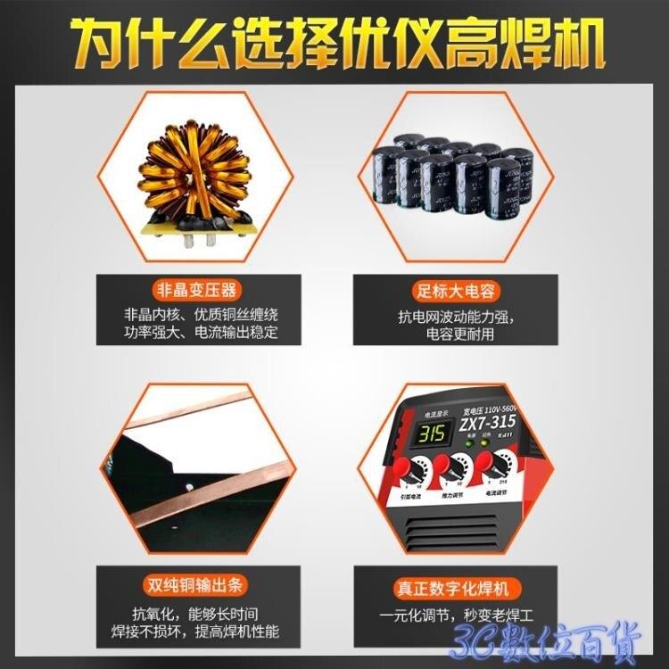 電焊機 電焊機220v家用小250 315兩用380v全自動小型全銅雙電壓直流焊機 快速出貨