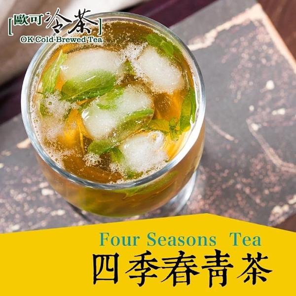 【南紡購物中心】歐可茶葉-冷泡茶 四季春青茶x3盒(30包/盒)